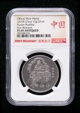2018年上海造币有限公司发行普贤菩萨15克仿古银章一枚(限铸量:50枚、首期发行、原盒、带证书、NGC PF69ANTIQUED)